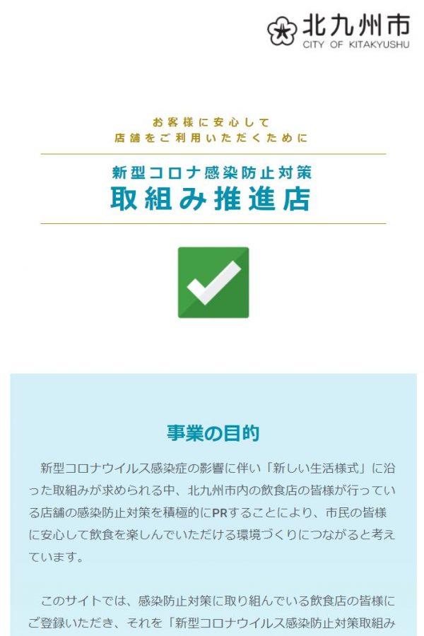 2020-10-31 12_29_39-トップ _ 新型コロナ感染防止対策取組み推進店