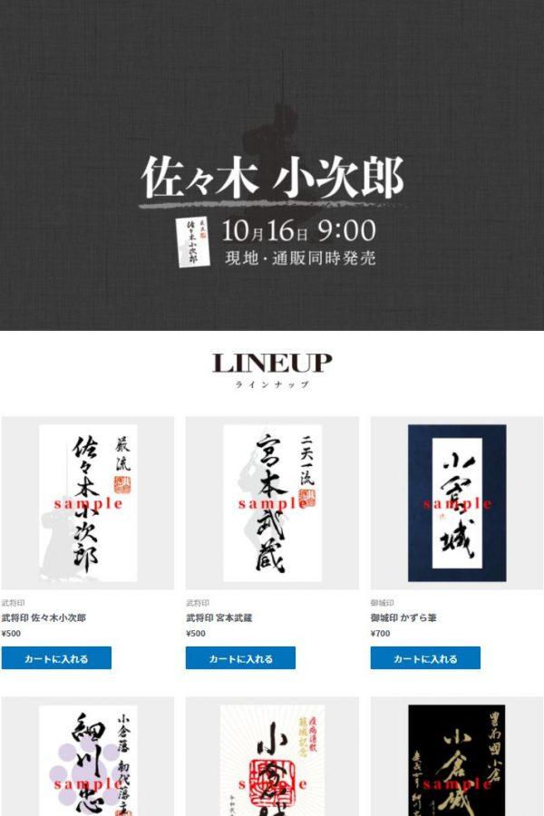 2020-10-31 12_34_07-小倉城 通販サイト _