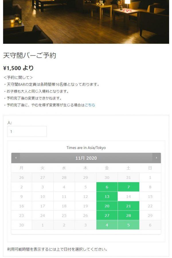 2020-10-31 12_36_56-天守閣バーご予約 _ ナイトキャッスル